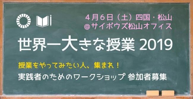 4/6(土)「世界一大きな授業のすすめ方」実践者のためのワークショップ in 松山