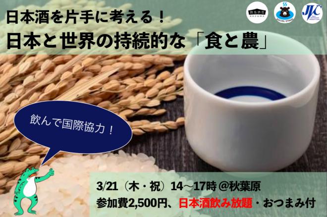 3/21(木・祝)飲んで国際協力! 日本酒を片手に考える! 日本と世界の持続的な「食と農」