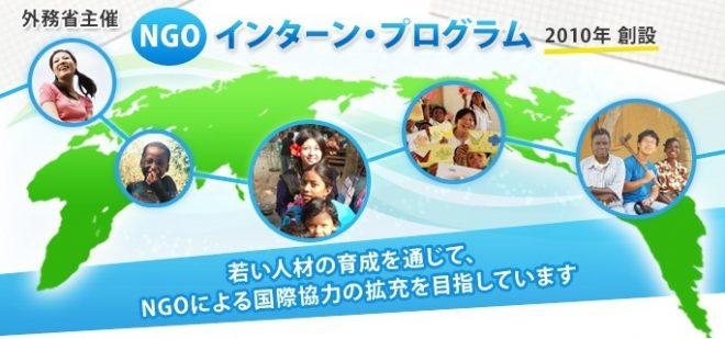 平成30年度 外務省主催NGOインターン・プログラム 成果報告会(3月14日)