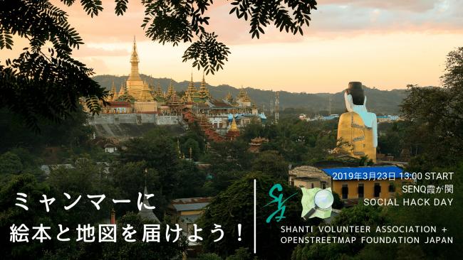 3/23 ミャンマーに絵本と地図を届けよう-ミャンマーに届ける翻訳絵本作り&自由な世界地図作り-
