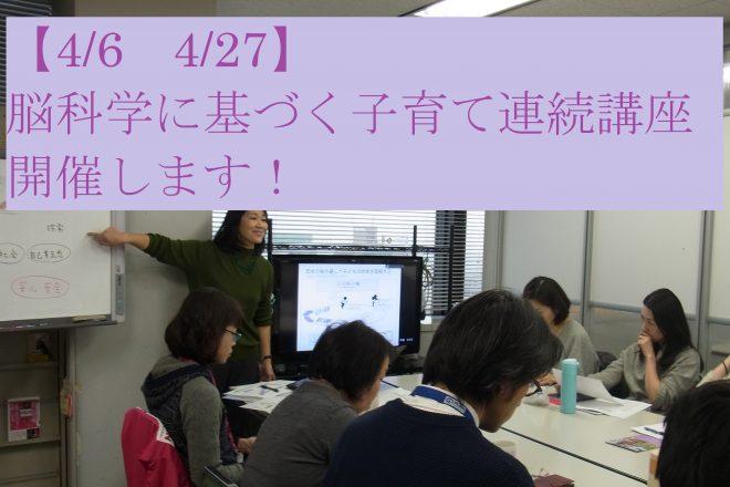 【4/6 4/27】脳科学に基づく子育て連続講座 開催します!