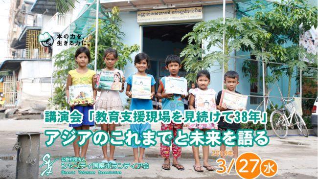 3/27講演会「教育支援現場を見続けて38年~アジアのこれまでと未来を語る」