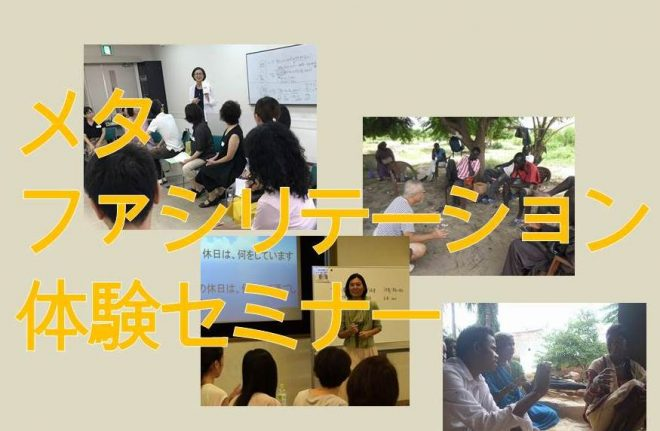 【オンライン】メタファシリテーション体験セミナー(2021年5月11日、6月1日、7月1日、8月5日)