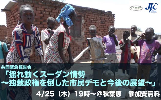 4/25(木) 緊急報告会「揺れ動くスーダン情勢 〜独裁政権を倒した市民デモと今後の展望〜」