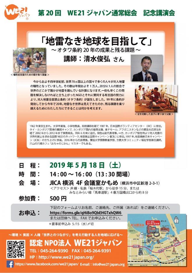 5/18(土) 認定NPO法人WE21ジャパン 第20回通常総会 記念講演会『地雷なき地球を目指して-オタワ条約20年の成果と残る課題-』を開催します。
