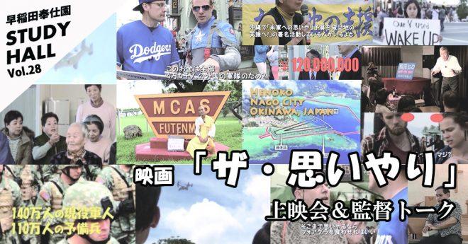 【6/1開催】映画「ザ・思いやり」上映会&監督トーク