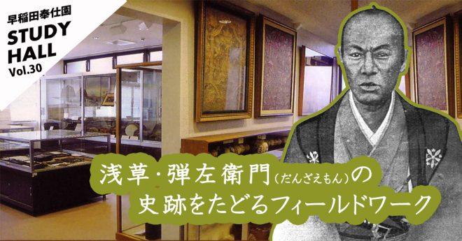 【6/15開催】浅草・弾左衛門の史跡をたどるフィールドワーク