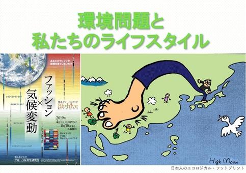 5/22(水) 環境問題と私たちのライフスタイル