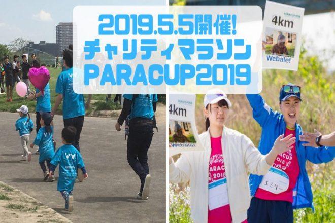 【締切間近】5/5開催!チャリティーマラソンボランティア募集!!【4/14まで】