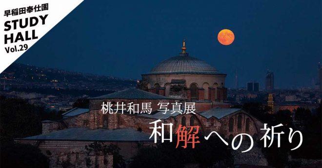 【6/8開催】桃井和馬 講演会&写真展「和解への祈り」