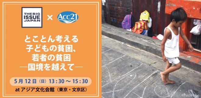【5月12日】ビッグイシュー日本×ACC21 「とことん考える子どもの貧困、若者の貧困―国境を越えて」