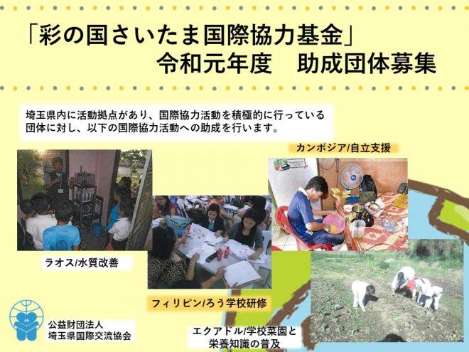 「彩の国さいたま国際協力基金」令和元年度助成団体の募集