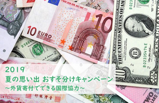 【国際協力NGOシャプラニール】GWの思い出おすそ分けキャンペーン ~外貨寄付でできる国際協力~