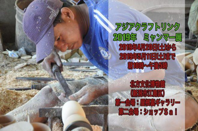【〜5/11@新潟】ミャンマーの手仕事たち<アジアクラフトリンク 2019年ミャンマー展>