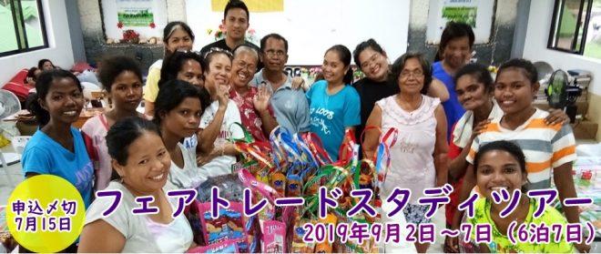 NGO LOOBフィリピンフェアトレードスタディーツアー2019