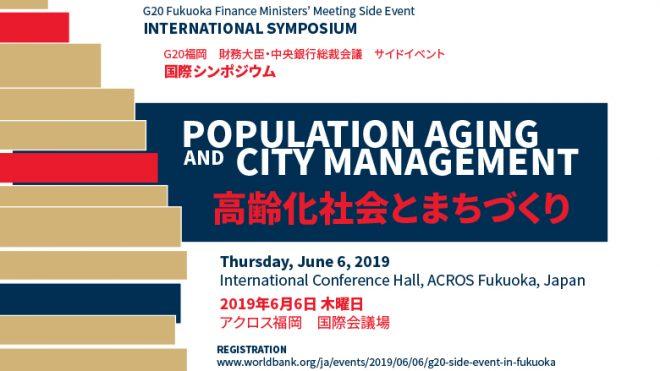 【6月6日(木)福岡市にて開催】G20福岡 財務大臣・中央銀行総裁会議 サイドイベント「高齢化社会とまちづくり」