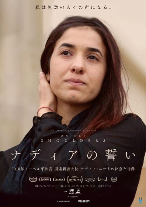 【5/31 JLMM】「ナディアの誓い」上映会 CINEMA★MISSIO