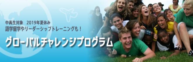 中高生向け夏休み留学プログラム-申込受付中
