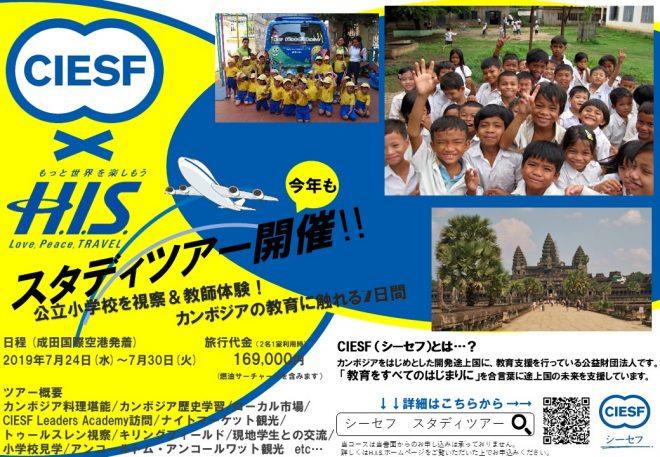 教育に触れる!カンボジアスタディツアー‼