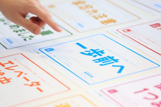 【6/4-16開催】SDGs普及ツール「ひとこと多い張り紙」展