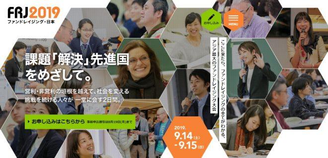 アジア最大のファンドレイジング・カンファレンス「ファンドレイジング・日本2019」運営ボランティア募集【9/13~9/15開催】