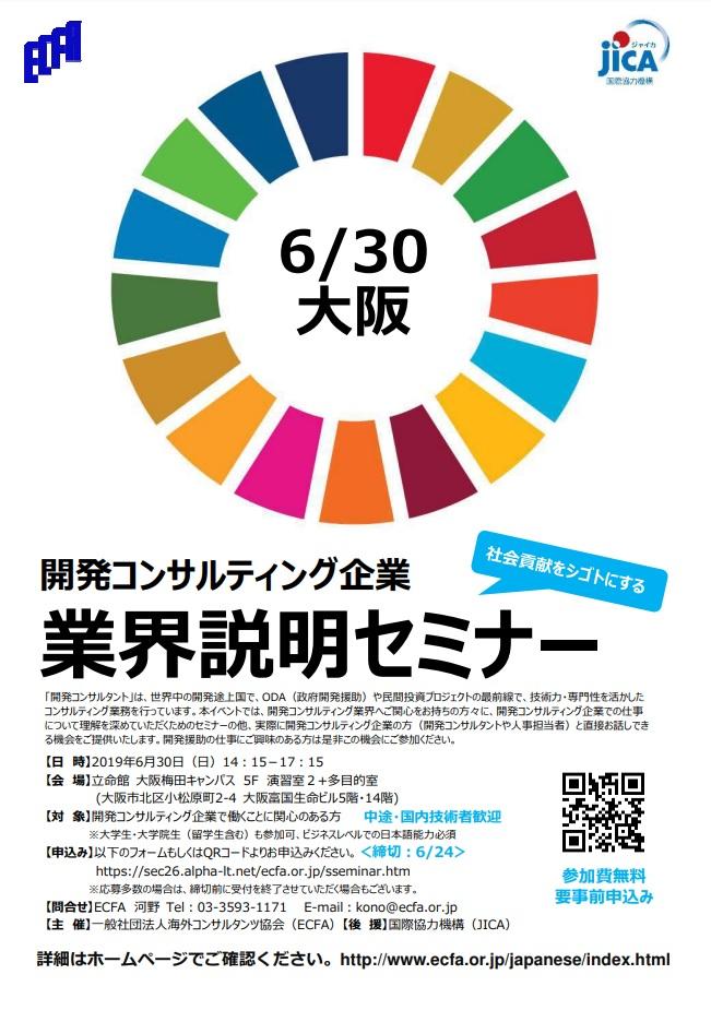 【開発コンサルティング企業 業界説明セミナーin大阪(6/30) 開催!】