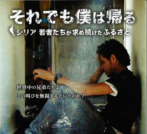【6/21 JLMM】「それでも僕は帰る(シリア映画)」上映会 CINEMA★MISSIO