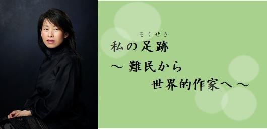 6/28(金) キム・チュイ氏講演会『私の足跡 ~難民から世界的作家へ~』