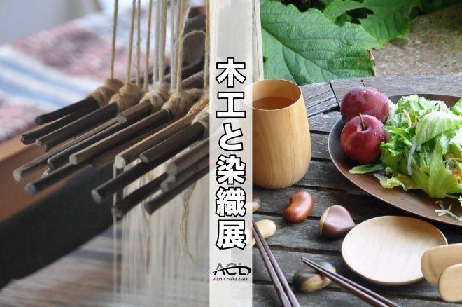 【7/3-7/14@新潟市南区】木工と染織展