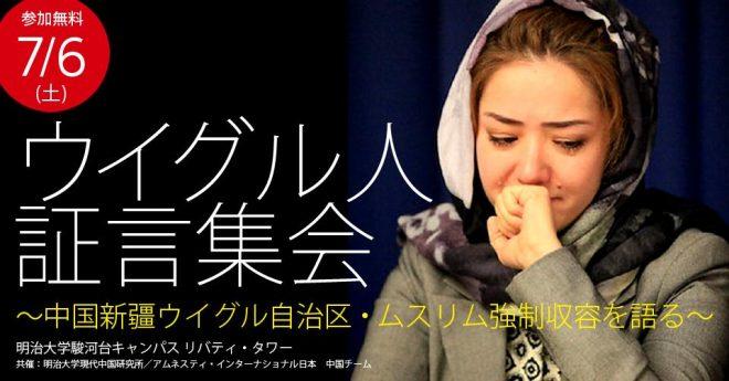 【東京】ウイグル人証言集会~中国新疆ウイグル自治区・ムスリム強制収容を語る~