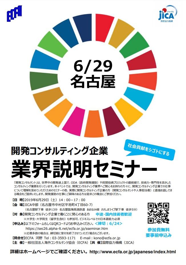 【開発コンサルティング企業 業界説明セミナーin名古屋(6/29) 開催!】