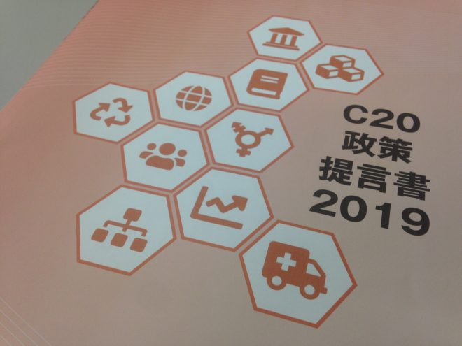 『C20政策提言書 2019』日本語訳が完成しました