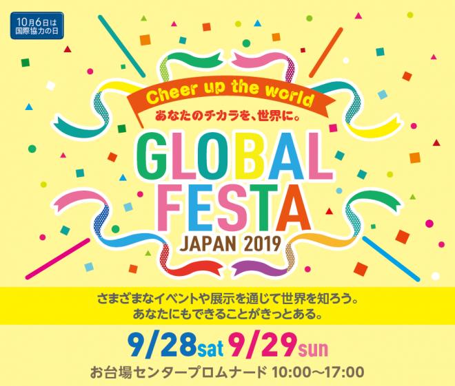 【出展申込開始】グローバルフェスタJAPAN2019を9/28、29に開催します(JANIC共催)