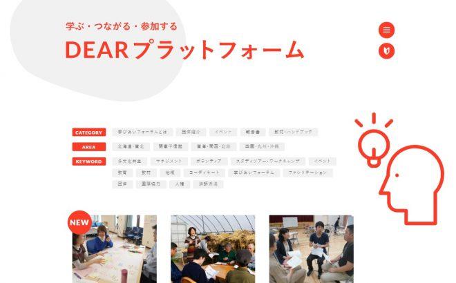 新webメディア「DEARプラットフォーム」を公開しました
