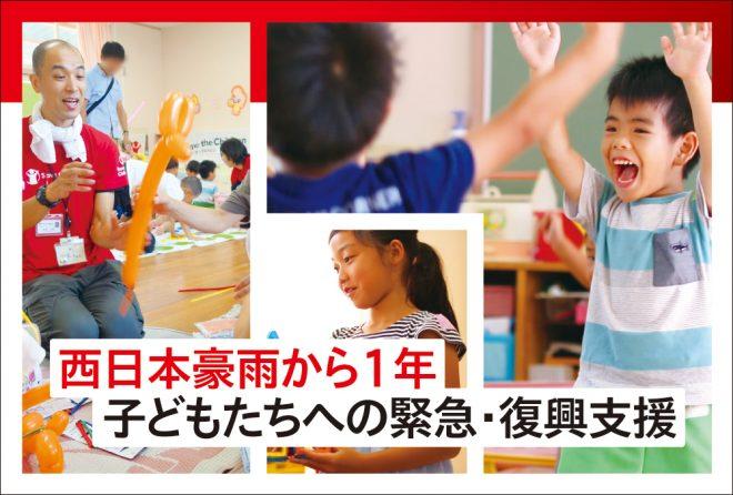 【最終のご案内】東京7/30(火)・大阪8/7(水) ~西日本豪雨から1年報告会~ 子どものために。子どもとともに。