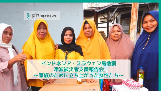 インドネシア・スラウェシ島地震/津波被災者支援報告会–家族のために立ち上がった女性たち–