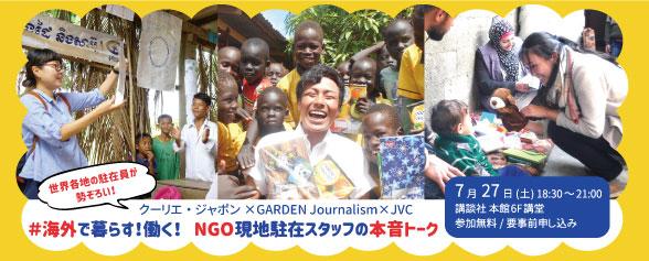 海外で暮らす!働く! NGO現地駐在スタッフの本音トーク 世界各地の駐在員が勢ぞろい!(聞き手:堀潤氏)