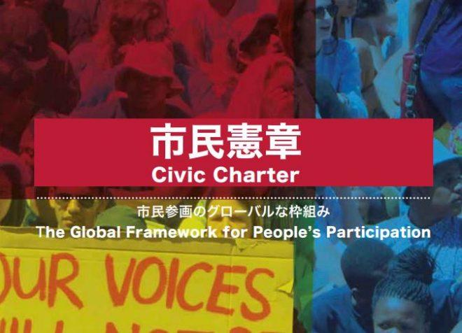 市民社会スペースを守るための枠組み『市民憲章』の日本語版が完成