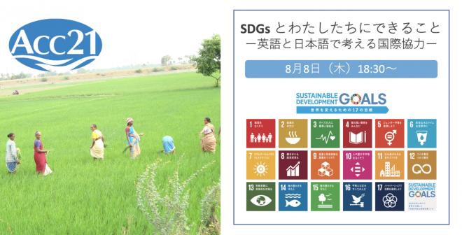 【8/8開催】SDGsとわたしたちにできることー英語と日本語で考える国際協力ー