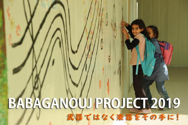 【寄付募集中】BABAGANOUJ PROJECT 2019