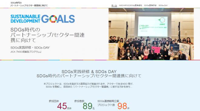 特設WEBサイト「SDGs時代のパートナーシップ/セクター間連携に向けて」を公開しました