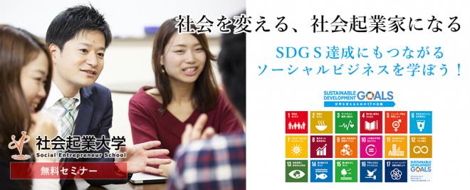 10/19(土)社会を変える、社会起業家になる【無料セミナー】SDGs達成にもつながるソーシャルビジネスを学ぼう!