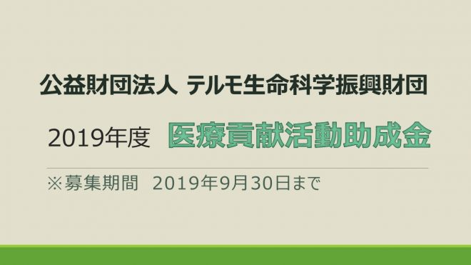 2019年度 医療貢献活動助成への申請受付中。(9/30迄)  We are now accepting applications for FY2019 Medical Contribution Activity Subsidy until September 30th.