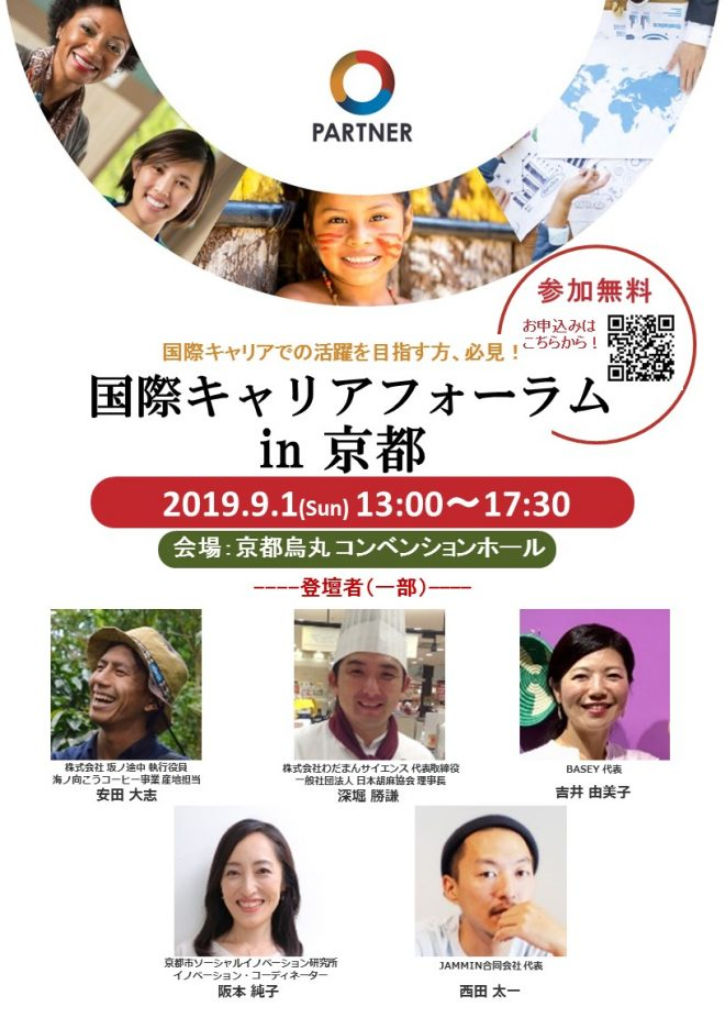 ◆◆JICA PARTNERにて応募受付中!国際キャリアフォーラム in 京都 2019年9月1日(日)◆◆
