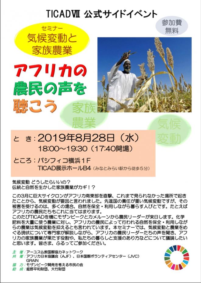 8/28(水) アフリカの農民の声を聴こう セミナー 気候変動と家族農業