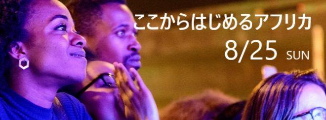 【TICAD直前イベント】ここから始めるアフリカ in 横浜