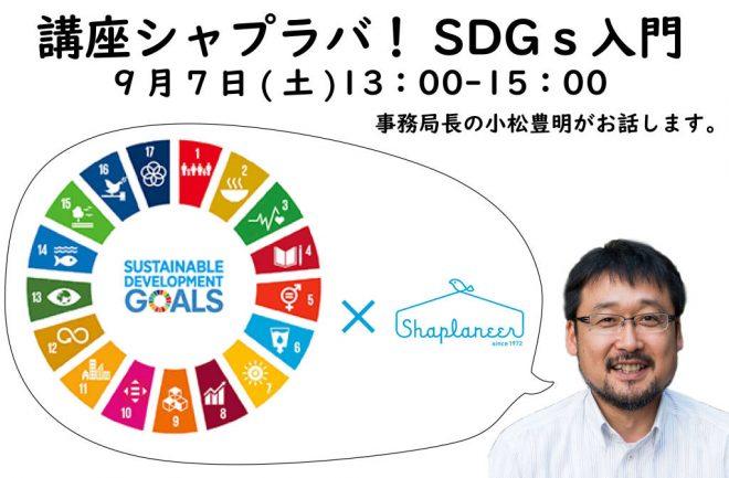 講座シャプラバ! SDGs入門 ~エスディージーズって何だろう?(9/7)