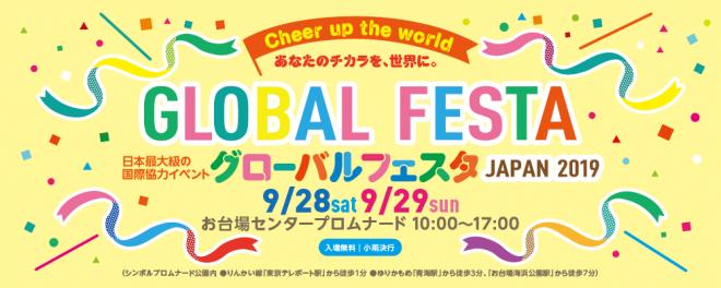【9/13締切】グローバルフェスタJAPAN2019 ボランティア募集