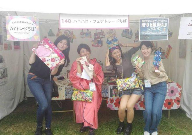 ☆グローバルフェスタJAPAN2019☆ ハロハロ出展&お話会開催