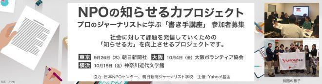 [東京 大阪 横浜] Yahoo!基金 知らせる力PJ「書き手講座」 参加者募集